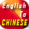 English to Chinese Translator logo