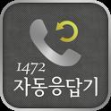 1472자동응답기 icon