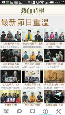 Passiontimes 熱血時報 - screenshot