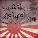 일본의 역사_쇼와, 헤이세이 시대