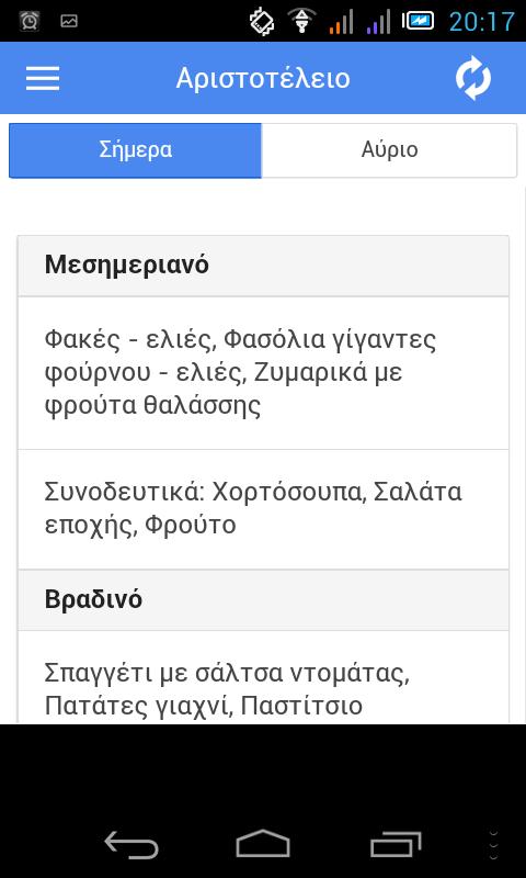 Σίτιση - screenshot