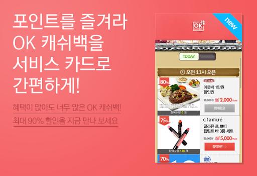 OK캐쉬백 카드 for 런처플래닛