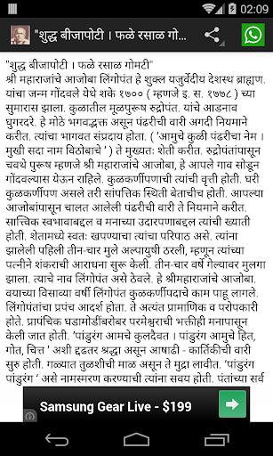 Marathi Bramhachaitanya Charit