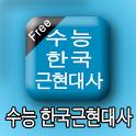 수능한국근현대사 icon