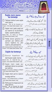 Deeniyat 1st Year Urdu-English - screenshot thumbnail