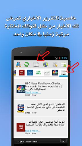 免費下載新聞APP|اخبار العالم العربي و العالم app開箱文|APP開箱王