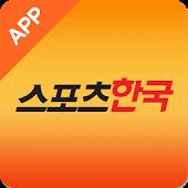 스포츠한국 모바일 앱