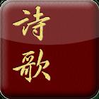 電子詩歌線上註冊版 icon