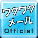[公式]ワクワクメール 出会い応援コミュ[出会い系・出会い] icon