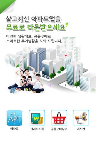 백합아파트 대전시 월평동