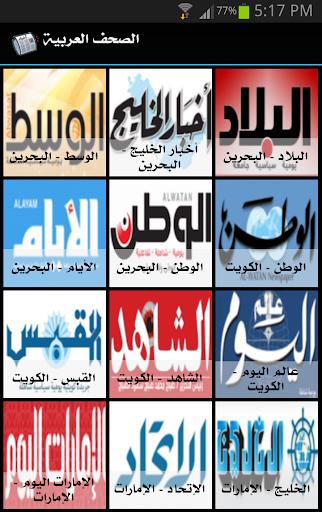 Arabic News الصحف العربية