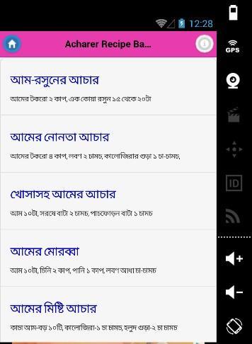 আচারের রেসিপি Bangla Recipe