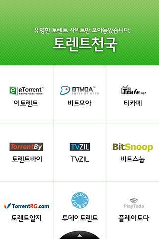 야동보다 토렌트천국 TORRENT -영화 예능 드라마