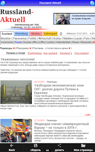 Russia News (Ad free) screenshot 12