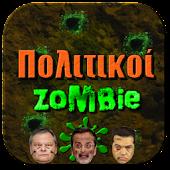 Έλληνες Πολιτικοί Zombie