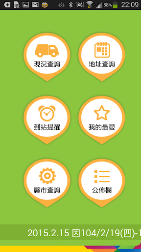 免費交通運輸App|全國通垃圾網|阿達玩APP