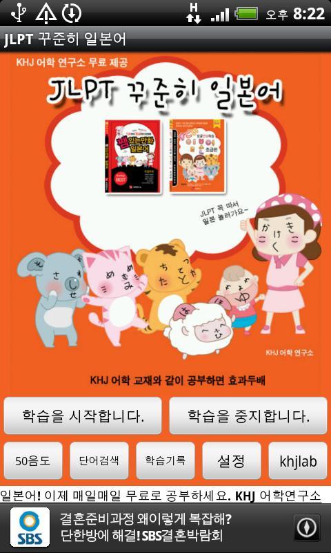 JLPT 꾸준히 일본어   N1~N5- screenshot