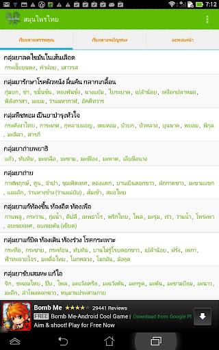 สมุนไพรไทย - 220+ ชนิด
