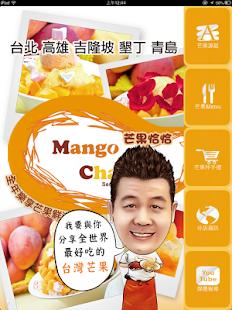 玩免費旅遊APP|下載芒果恰恰mangochacha台北永康街芒果雪花冰沙美食推薦 app不用錢|硬是要APP