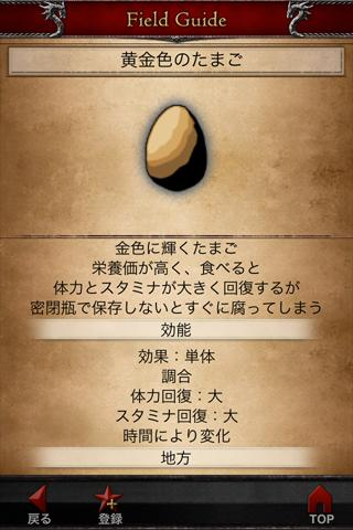 ドラゴンズドグマ 情報通ガイド- screenshot