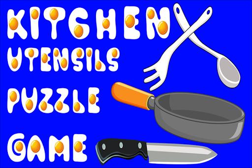 台所用品のパズルゲーム