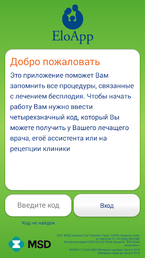 EloApp