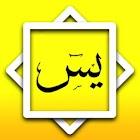 Surah Yaasin & Tahlil Arwah icon