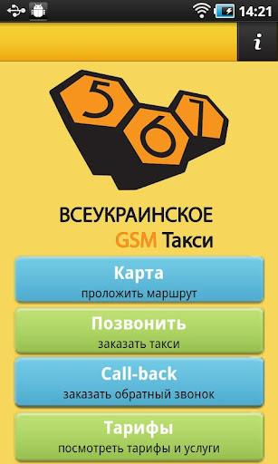 Такси Украина