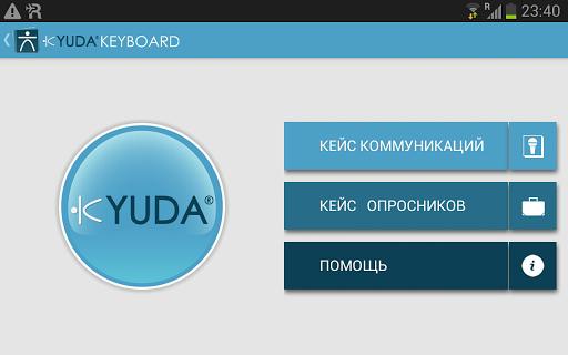 Приложение Keyboard Communication для планшетов на Android