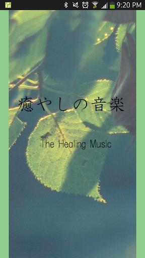 癒やしの音楽まとめ