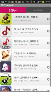 Ringtones Application Ranking - screenshot thumbnail