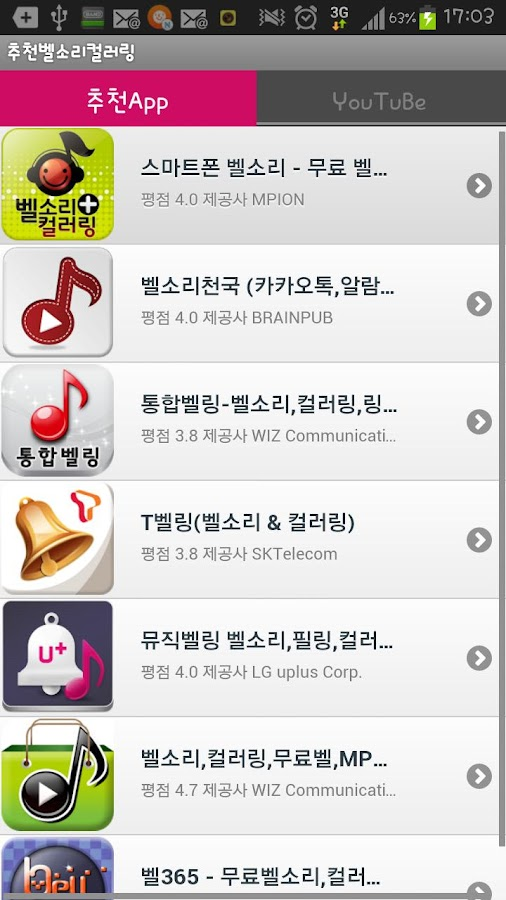 Ringtones Application Ranking - screenshot