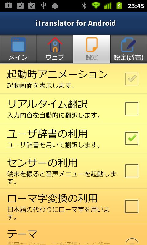 iTranslator for Android- screenshot