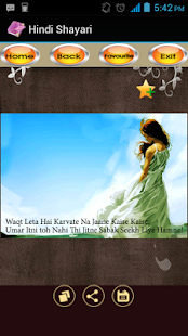 Hindi Shayari - screenshot thumbnail