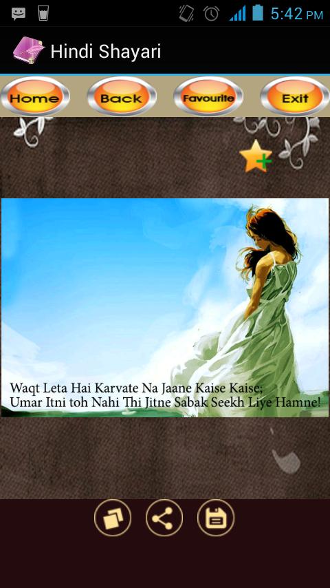 Hindi Shayari - screenshot