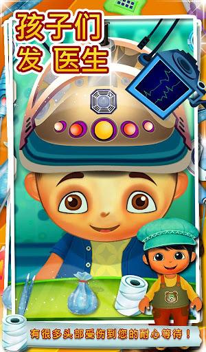 孩子头发医生 - 儿童游戏