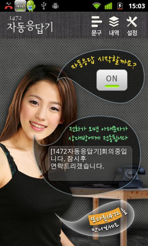 1472자동응답기- screenshot