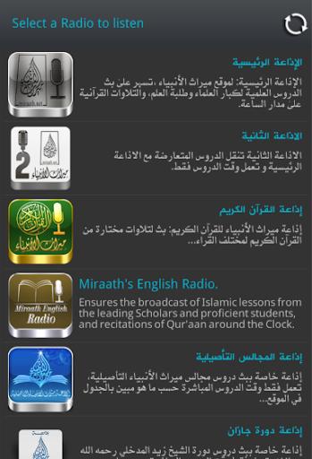 Miraath Anbiyaa Radio v 3.0.0