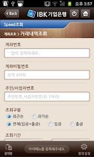 IBK ONE뱅킹 기업 - 스마트뱅킹- screenshot thumbnail