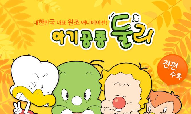 [HD화질] 아기공룡 둘리 by 토모키즈 - screenshot
