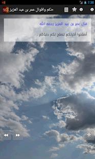 حكم واقوال عمر بن عبد العزيز - screenshot thumbnail