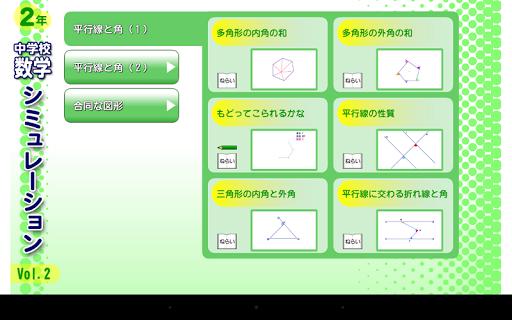中学校数学シミュレーション2年2