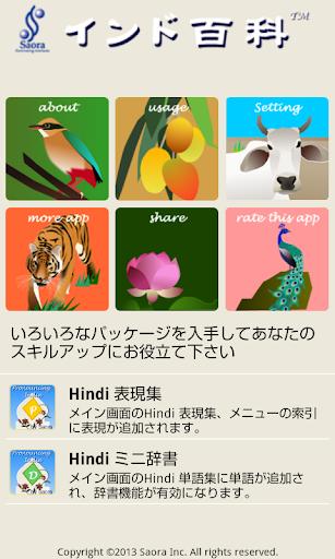 玩免費教育APP 下載インド百科 app不用錢 硬是要APP