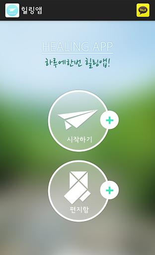 힐링다이어리 힐링앱 - 고민버리기