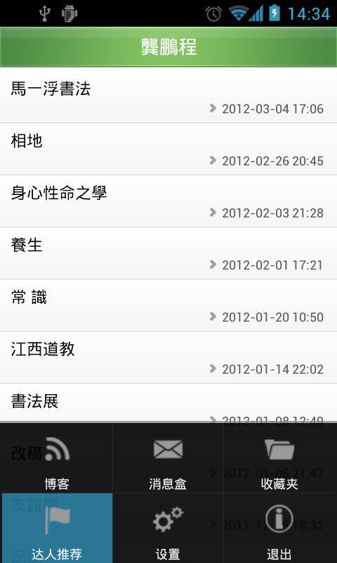 龔鵬程的博客 - screenshot