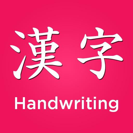 教育のKanji Handwriting - Viết Kanji LOGO-記事Game