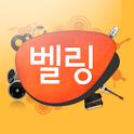 벨소리 컬러링★벨소리,컬러링,무료벨소리,문자알림음 icon