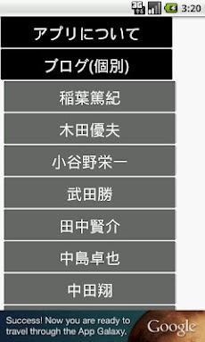 プロ野球日本ハム ファイターズ情報がなんとなくわかるアプリのおすすめ画像2