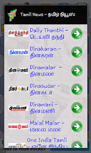 Tamil News :  Tamilnadu News- screenshot thumbnail