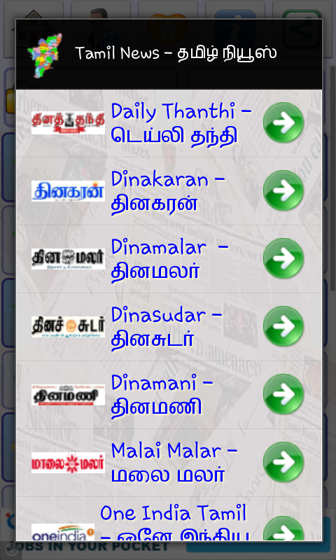 Tamil News :  Tamilnadu News- screenshot